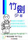 教学0024,教学,平面矢量海报模板,舞剑 少年 剑道 武士 报名