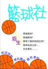 教学0025,教学,平面矢量海报模板,篮球 投篮 招生 社团 球员