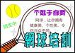 教学0026,教学,平面矢量海报模板,网球 球拍 弧线 球场 训练