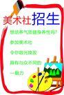 教学0027,教学,平面矢量海报模板,艺术 彩绘 画板 调色 颜料