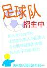 教学0031,教学,平面矢量海报模板,足球 孩子 运动