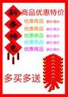 新海报模板0027,新海报模板,平面矢量海报模板,春节 过年 喜庆 春联 鞭炮