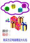 新海报模板0029,新海报模板,平面矢量海报模板,礼物 节日 生日 包装带 正方形