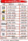 电脑0021,电脑,平面矢量海报模板,表格 硬盘 价目 IBM 容量 POP 规格
