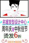 美容美发0005,美容美发,平面矢量海报模板,神情 发型 注视 中秋节 周年
