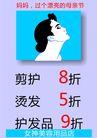 美容美发0009,美容美发,平面矢量海报模板,妈妈 母亲节 美容 女神 侧面 海报 POP 招贴 宣传画 名家设计 宣传单张 广告