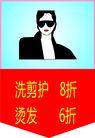 美容美发0019,美容美发,平面矢量海报模板,墨镜 成熟 锦旗 黑色 女郎 海报 POP 招贴 宣传画 名家设计 宣传单张 广告