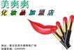美容美发0029,美容美发,平面矢量海报模板,加盟 口红 嘴唇 唇膏 化妆 海报 POP 招贴 宣传画 名家设计 宣传单张 广告