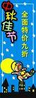节日0002,节日,平面矢量海报模板,星空 佳节 特价 月圆 遨游 海报 POP 招贴 宣传画 名家设计 宣传单张 广告