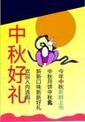 节日0003,节日,平面矢量海报模板,月宫 嫦娥 奔月 送礼 月饼 海报 POP 招贴 宣传画 名家设计 宣传单张 广告