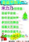 节日0008,节日,平面矢量海报模板,圣诞节 礼包 烟花 祝愿 招手 海报 POP 招贴 宣传画 名家设计 宣传单张 广告 创意 个性设计