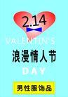 节日0013,节日,平面矢量海报模板,红心 情侣 情人节 男性 服饰 海报 POP 招贴 宣传画 名家设计 宣传单张 广告 创意 个性设计