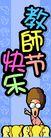 节日0014,节日,平面矢量海报模板,教师节 老师 讲课 学生 快乐 海报 POP 招贴 宣传画 名家设计 宣传单张 广告 创意 个性设计