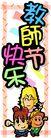 节日0015,节日,平面矢量海报模板,恩师 同学 师生情 师徒 感情 海报 POP 招贴 宣传画 名家设计 宣传单张 广告 创意 个性设计