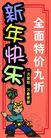 节日0016,节日,平面矢量海报模板,喜庆 元旦 舞狮 传统 打折 海报 POP 招贴 宣传画 名家设计 宣传单张 广告 创意 个性设计