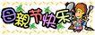 节日0023,节日,平面矢量海报模板,家庭 主妇 家务 劳动 过节 海报 POP 招贴 宣传画 名家设计 宣传单张 广告