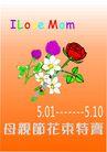节日0027,节日,平面矢量海报模板,玫瑰 鲜花 特卖 花束 love 海报 POP 招贴 宣传画 名家设计 宣传单张 广告