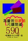 节日0029,节日,平面矢量海报模板,赠送 购物 母亲节 商业 宣传 海报 POP 招贴 宣传画 名家设计 宣传单张 广告