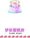 蛋糕店0001,蛋糕店,平面矢量海报模板,面包 层叠 美味 蜡烛 食品 海报 POP 招贴 宣传画 名家设计 宣传单张 广告