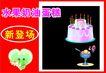 蛋糕店0002,蛋糕店,平面矢量海报模板,新品 水果 奶油 果盘 烛光 海报 POP 招贴 宣传画 名家设计 宣传单张 广告