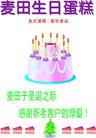 蛋糕店0004,蛋糕店,平面矢量海报模板,生日 蛋糕 麦田蛋糕店