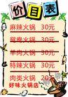 餐厅0006,餐厅,平面矢量海报模板,价目 火锅 味道 调料 辣椒 海报 POP 招贴 宣传画 名家设计 宣传单张 广告