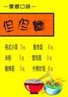 餐厅0009,餐厅,平面矢量海报模板,家乡 口味 饭碗 面粉 弹性 海报 POP 招贴 宣传画 名家设计 宣传单张 广告 菜谱 菜单