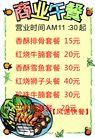 餐厅0015,餐厅,平面矢量海报模板,快餐 风速 搭配 丰富 菜谱 海报 POP 招贴 宣传画 名家设计 宣传单张 广告 菜谱 菜单