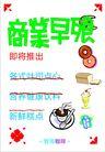 餐厅0016,餐厅,平面矢量海报模板,早餐 面包 饮品 速食 牛奶 海报 POP 招贴 宣传画 名家设计 宣传单张 广告 菜谱 菜单