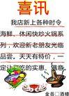 餐厅0017,餐厅,平面矢量海报模板,火锅 大闸蟹 鱼肉 酒楼 美味 海报 POP 招贴 宣传画 名家设计 宣传单张 广告 菜谱 菜单