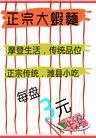 餐厅0019,餐厅,平面矢量海报模板,虾仁 正宗 味道 线条 筷子 海报 POP 招贴 宣传画 名家设计 宣传单张 广告 菜谱 菜单