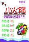 餐厅0020,餐厅,平面矢量海报模板,火锅 奶牛 牛头 鲜鱼 果蔬 海报 POP 招贴 宣传画 名家设计 宣传单张 广告 菜谱 菜单