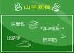 餐厅0022,餐厅,平面矢量海报模板,山羊 西餐 绿色 方框 圆弧 海报 POP 招贴 宣传画 名家设计 宣传单张 广告 菜谱 菜单