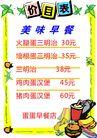 餐厅0028,餐厅,平面矢量海报模板,价目表 早餐 粥类 格子 横线 海报 POP 招贴 宣传画 名家设计 宣传单张 广告 菜谱 菜单