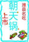 餐厅0029,餐厅,平面矢量海报模板,朝天锅 上市 新菜