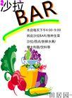 餐厅0032,餐厅,平面矢量海报模板,瓜果 蔬菜 营养