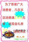 餐厅0034,餐厅,平面矢量海报模板,酒水 湘人府 饮食