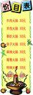 餐厅0035,餐厅,平面矢量海报模板,价目表 表格 价格