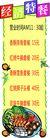 餐厅0042,餐厅,平面矢量海报模板,特餐 经济 价目表