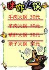 餐厅0052,餐厅,平面矢量海报模板,迷你火锅 低价 图片