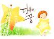 幼童写真0007,幼童写真,彩绘人物情景模板,阶梯 常青藤 攀岩 星星闪闪 理想 小孩 小朋友 两小无猜 童年 稚童 童话 玩乐 玩耍 彩绘
