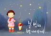 幼童写真0015,幼童写真,彩绘人物情景模板,夜行 星光 灯笼 勇敢 向前 小孩 小朋友 两小无猜 童年 稚童 童话 玩乐 玩耍 彩绘