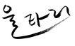 年青的心0240,年青的心,花纹边框,写字 墨汁 书法
