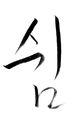 年青的心0261,年青的心,花纹边框,