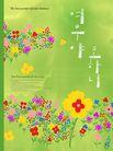 应用案例模版0092,应用案例模版,花纹边框,花丛 韩文 表达