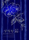 应用案例模版0095,应用案例模版,花纹边框,蓝色 诱惑 魅影