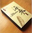 保健0013,保健,包装设计,海参 书本 Cucumber