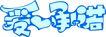 公益0020,公益,POP广告万用字体库,爱心 承诺 公益