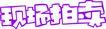 商场促销0027,商场促销,POP广告万用字体库,现场 拍卖 竞拍