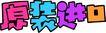 数码科技0016,数码科技,POP广告万用字体库,原装 进口 彩色字